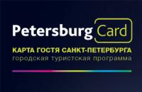 Карта гостя Санкт-Петербурга